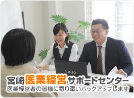 宮崎医業経営サポートセンター