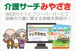 宮崎の介護に関する総合情報サイトは介護ナビみやざき